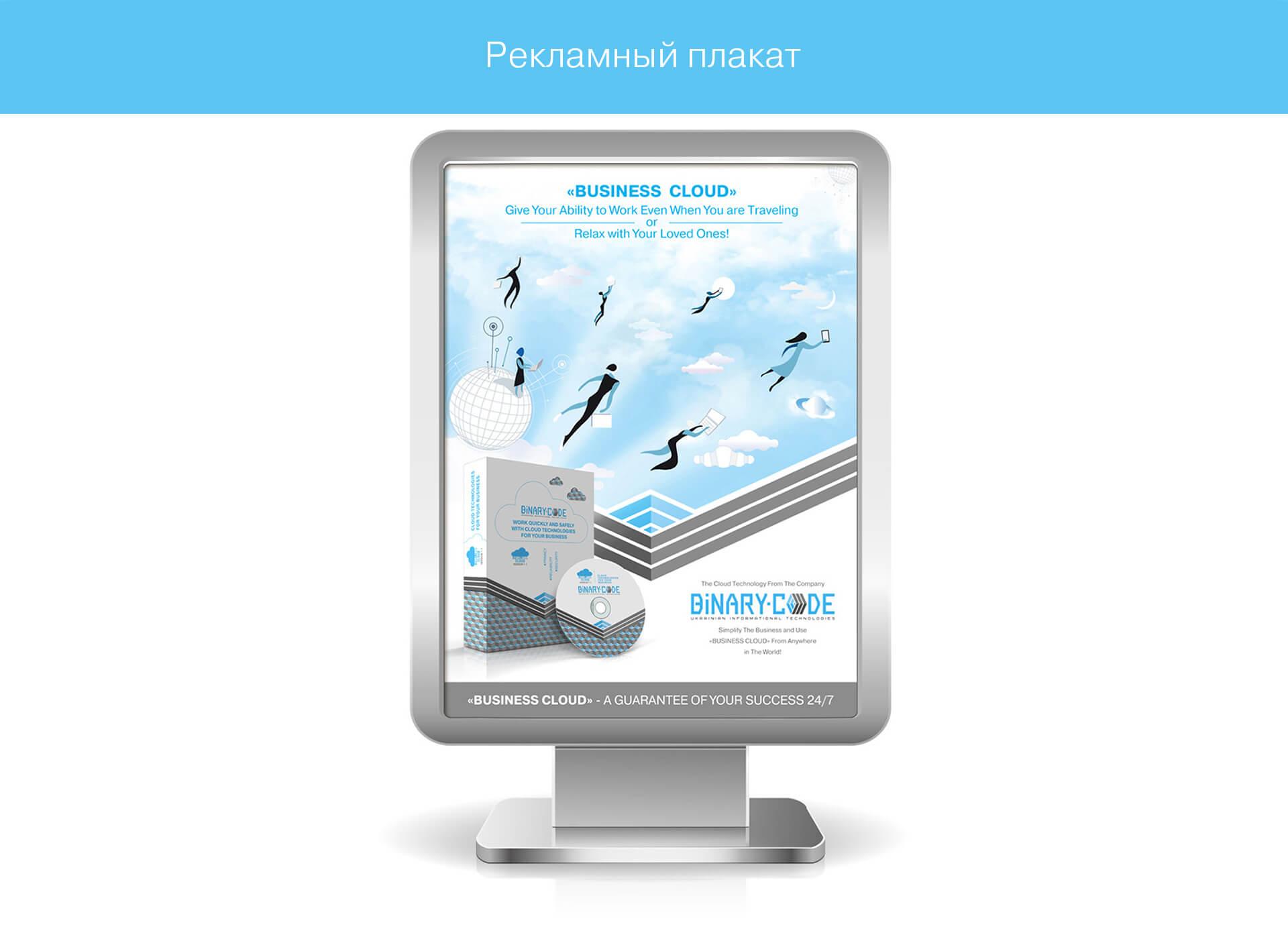 prokochuk_irina_binary-code_19_