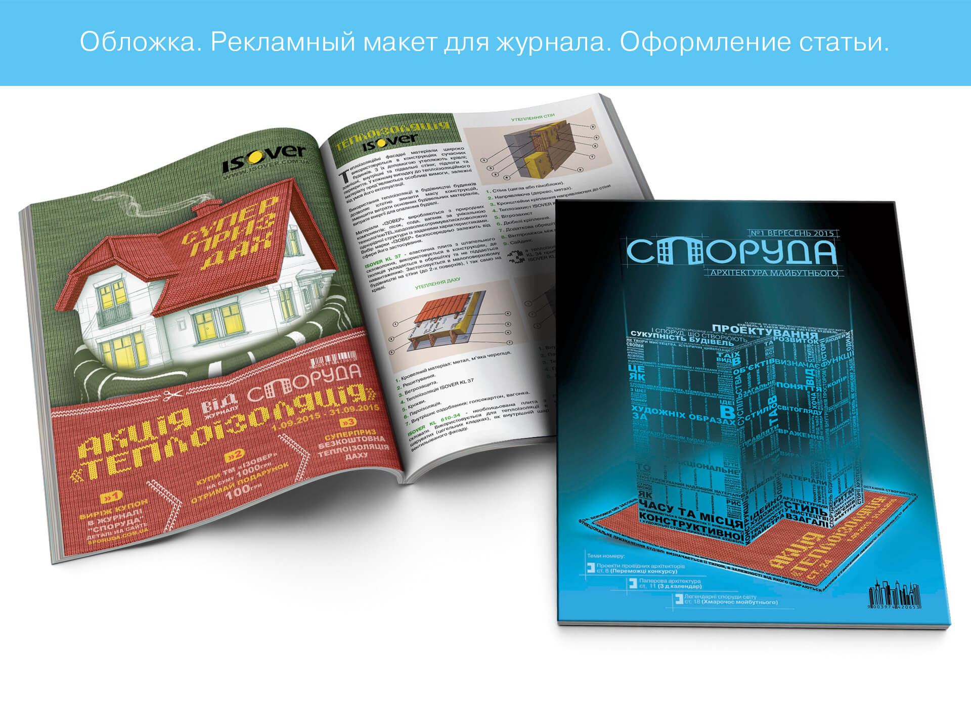 prokochuk_irina_architectural-magazine-sporuda_advertising-campaign_1