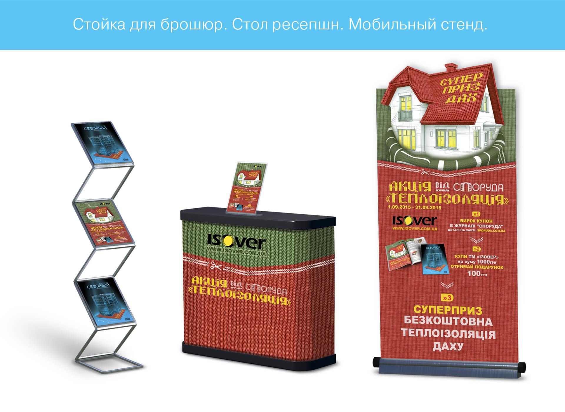 prokochuk_irina_architectural-magazine-sporuda_advertising-campaign_2