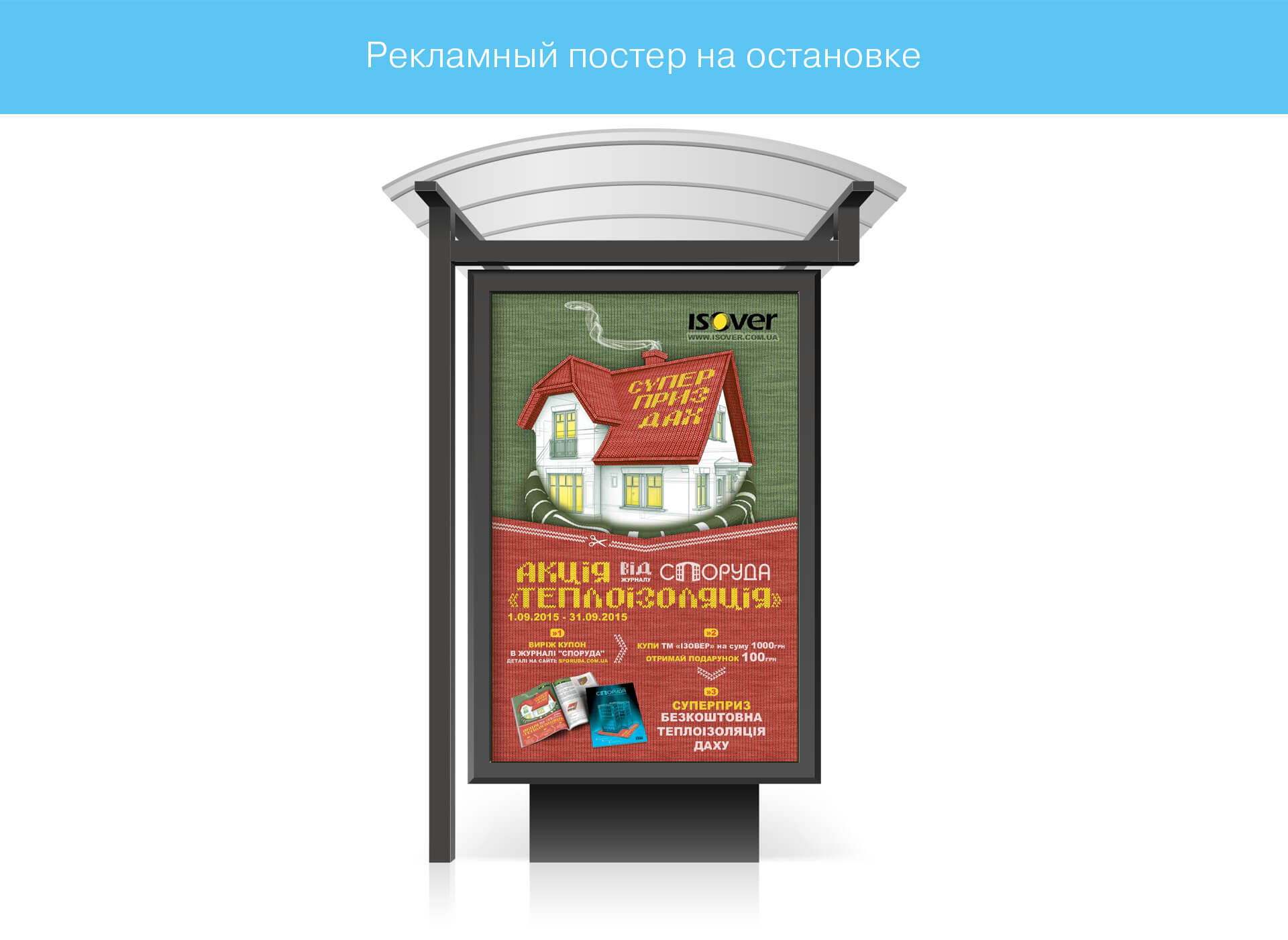 prokochuk_irina_architectural-magazine-sporuda_advertising-campaign_6