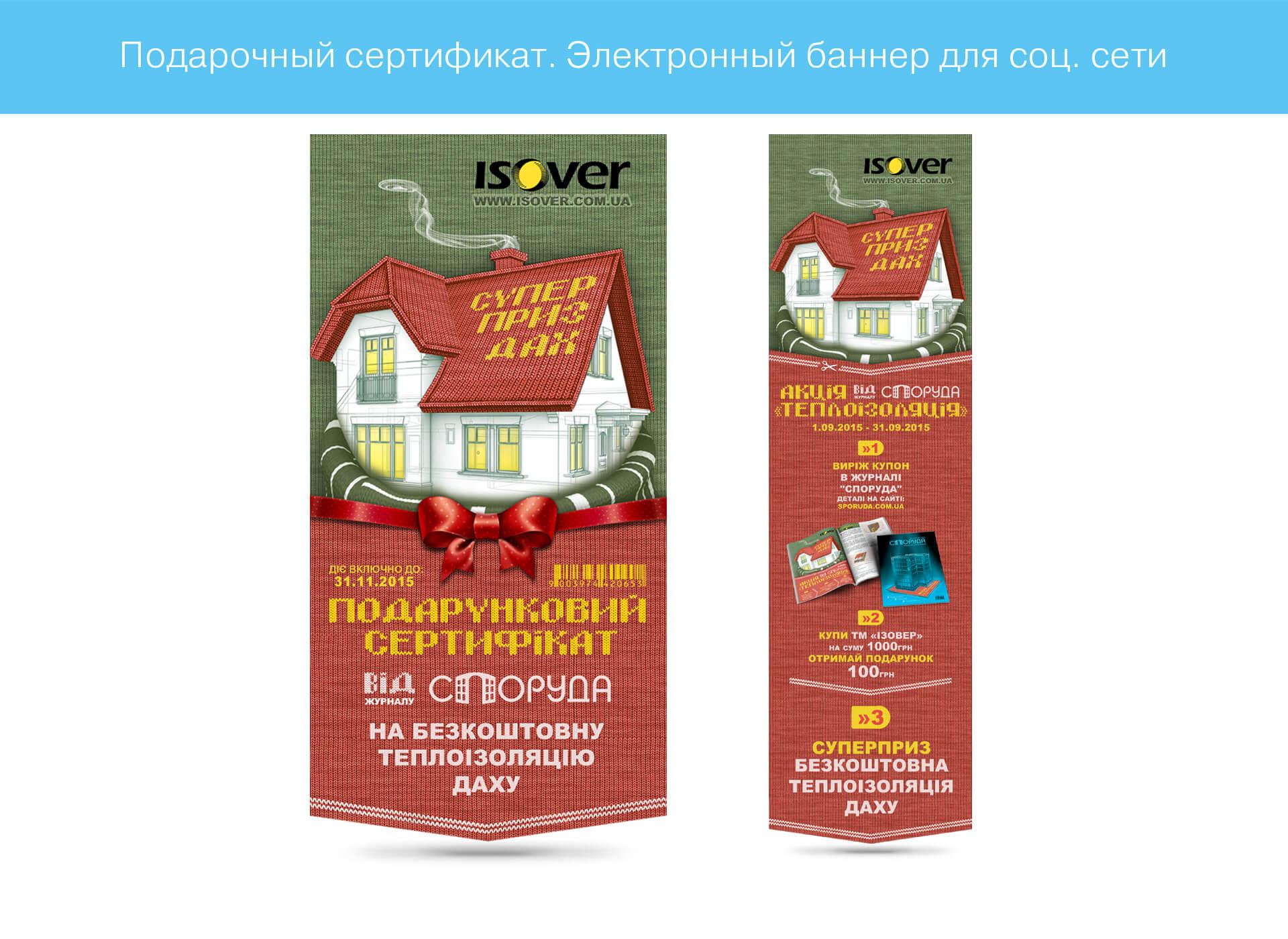 prokochuk_irina_architectural-magazine-sporuda_advertising-campaign_8