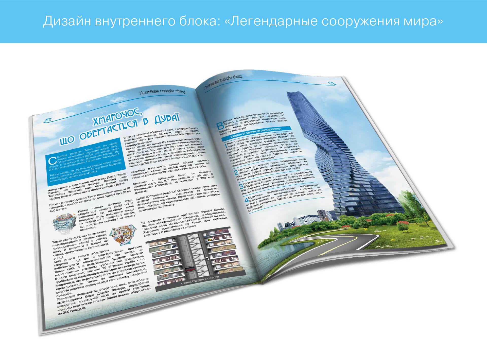 prokochuk_irina_architectural-magazine-sporuda_10