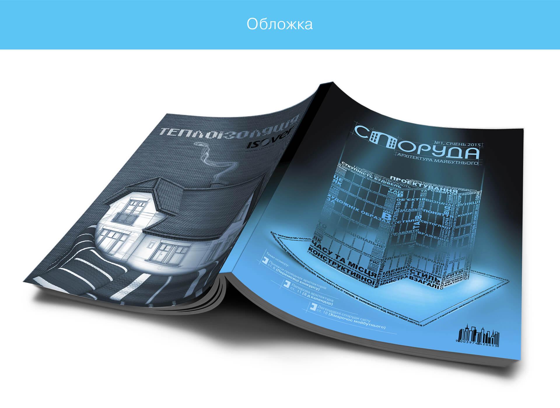 prokochuk_irina_architectural-magazine-sporuda_2