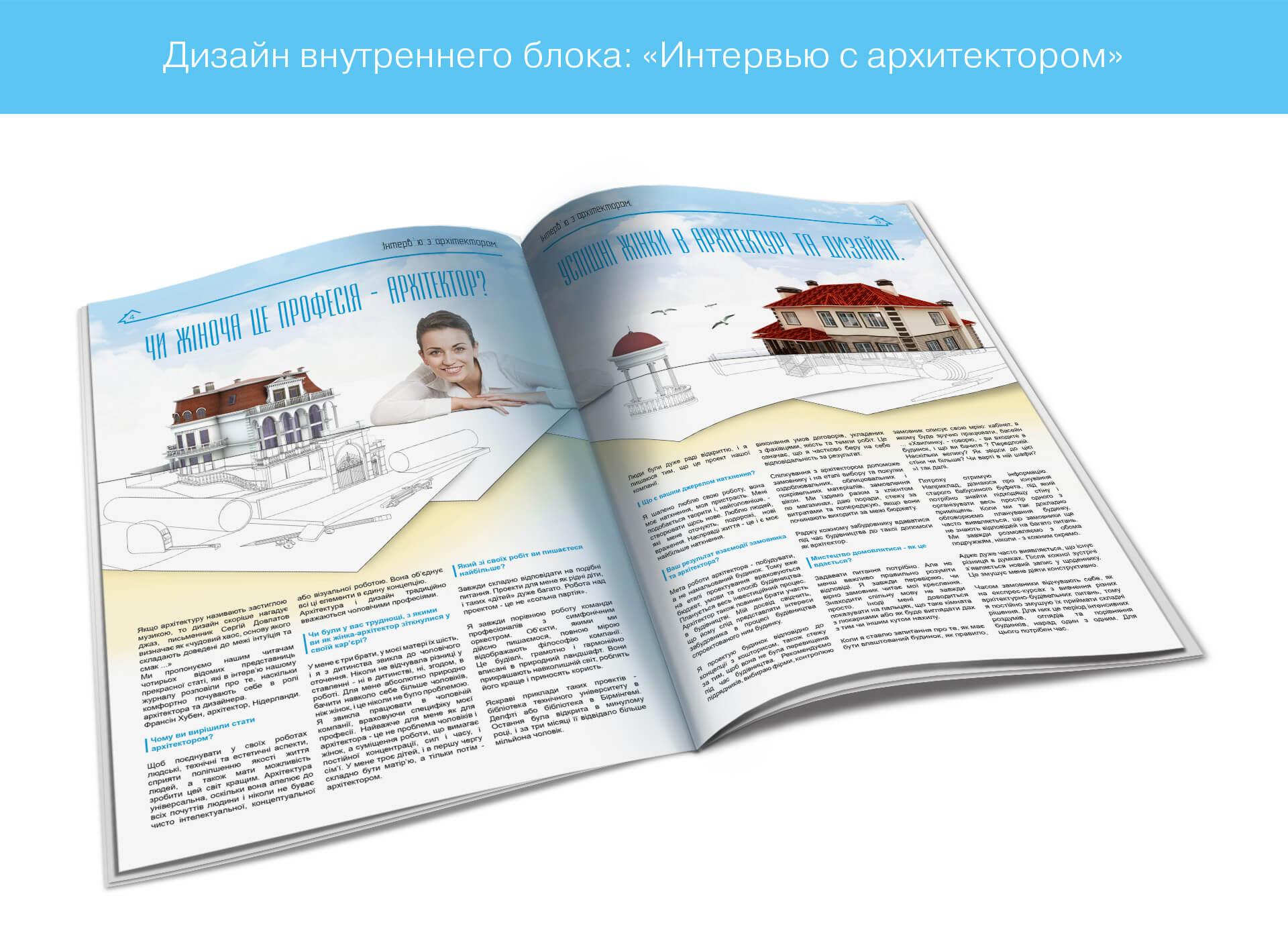 prokochuk_irina_architectural-magazine-sporuda_4