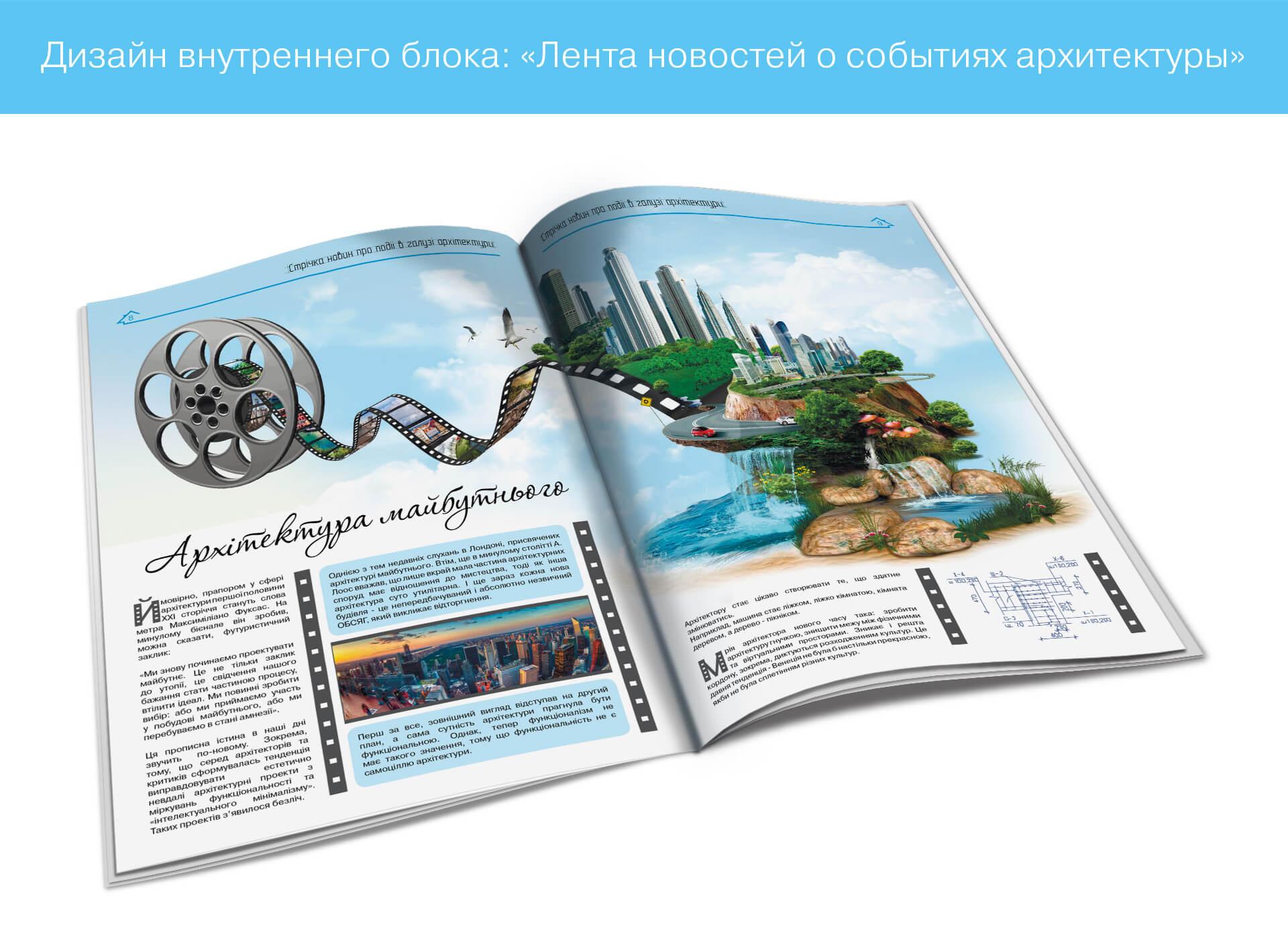 prokochuk_irina_architectural-magazine-sporuda_5