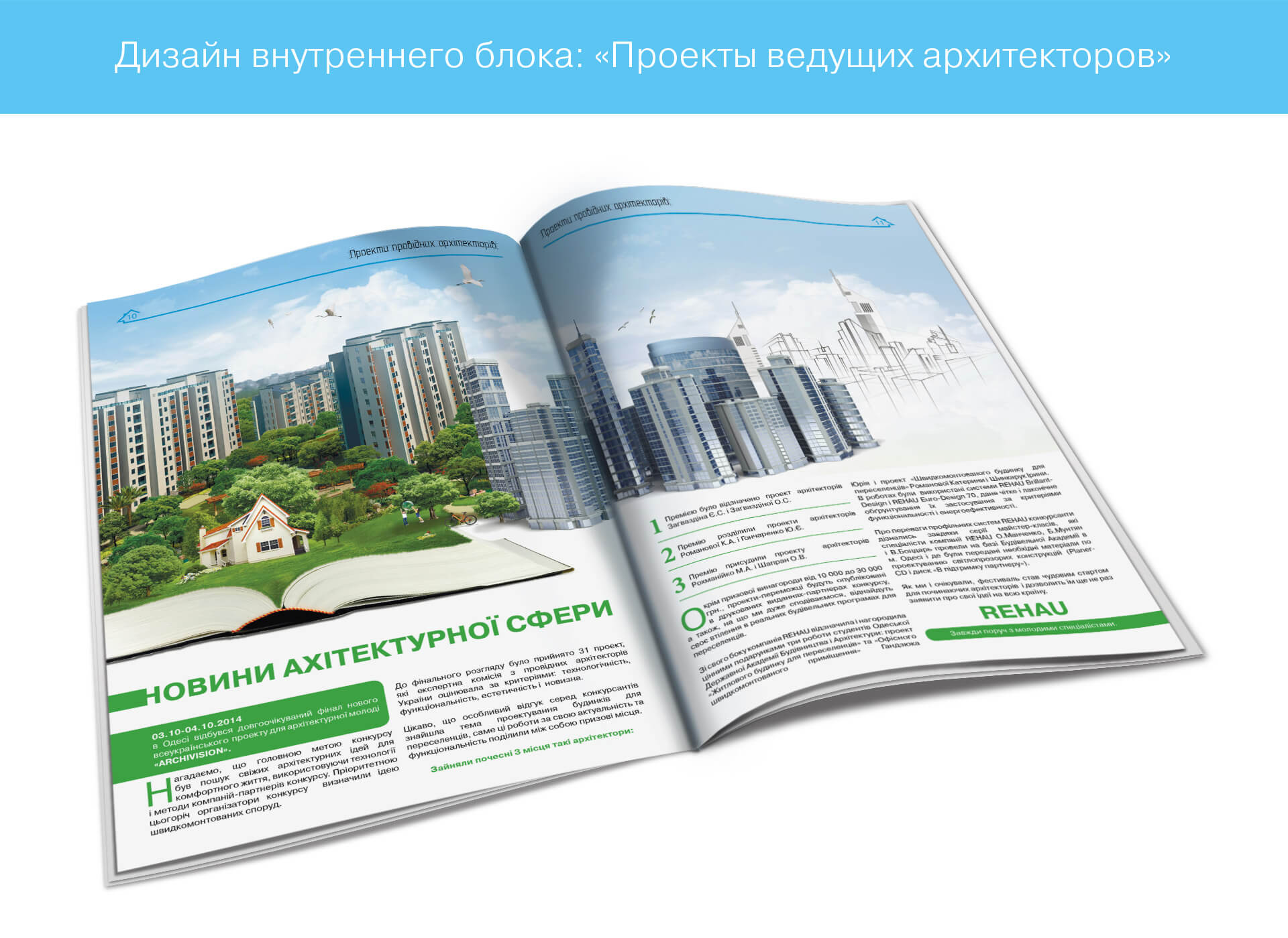 prokochuk_irina_architectural-magazine-sporuda_6