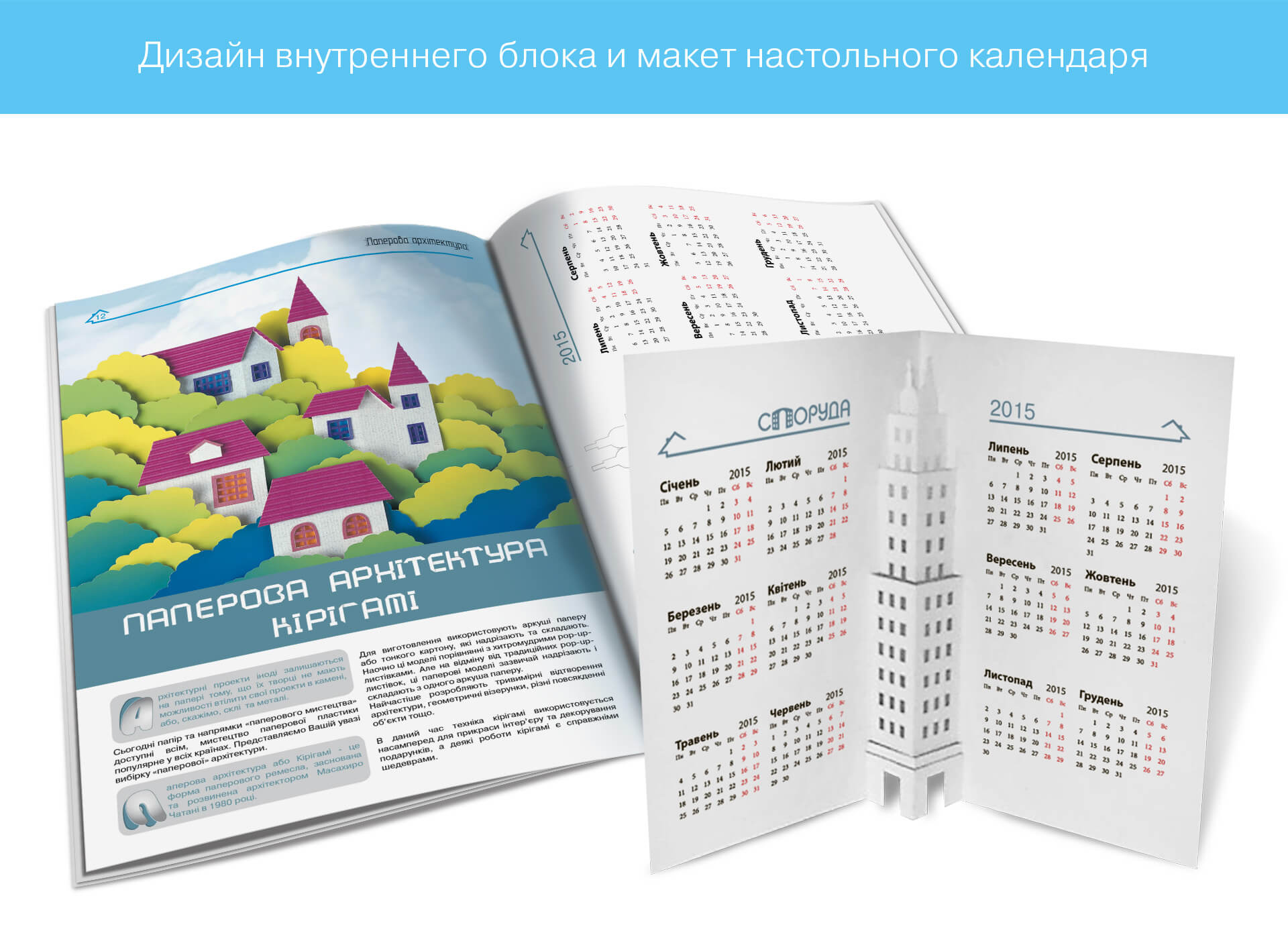 prokochuk_irina_architectural-magazine-sporuda_7