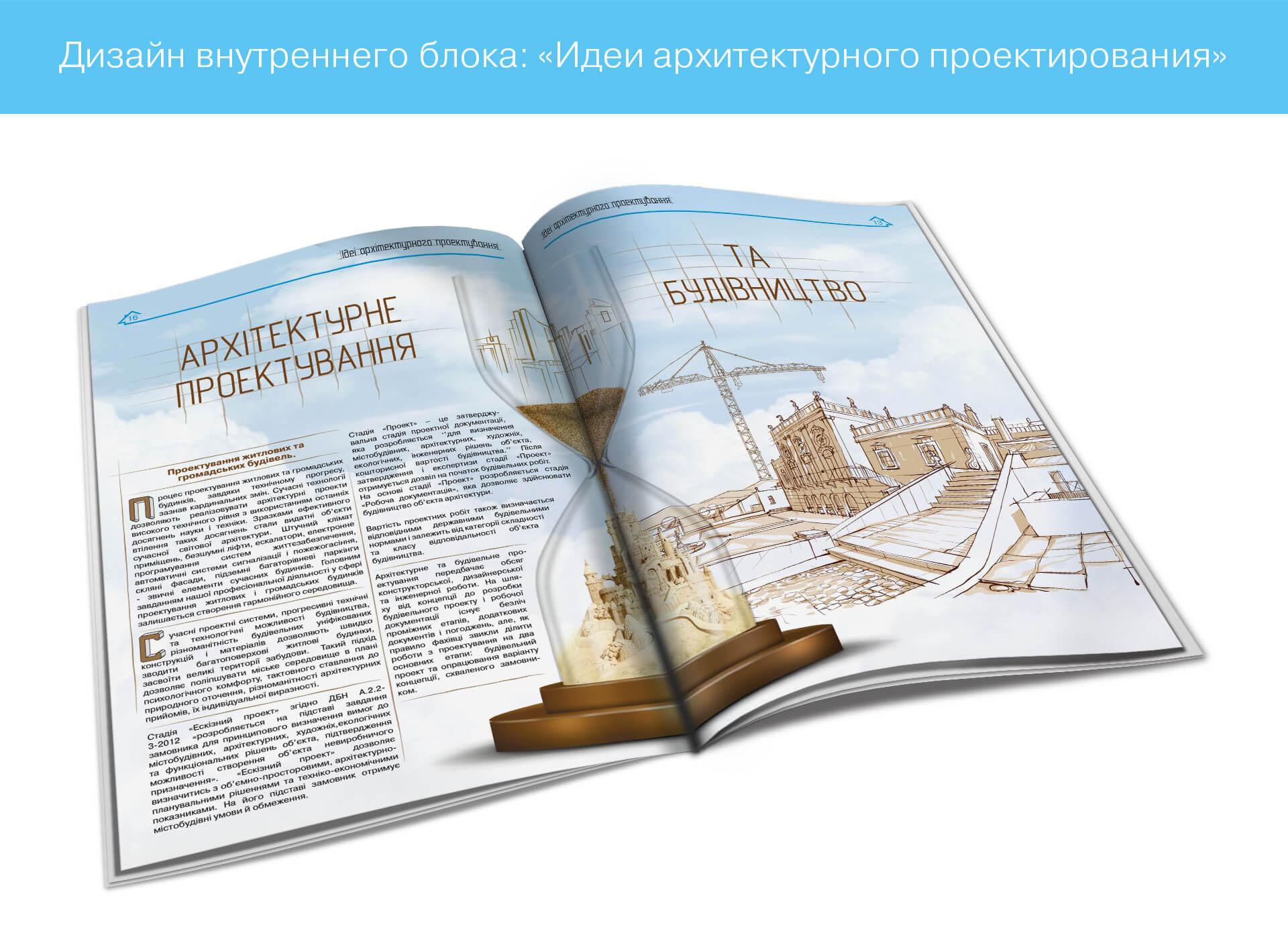 prokochuk_irina_architectural-magazine-sporuda_8