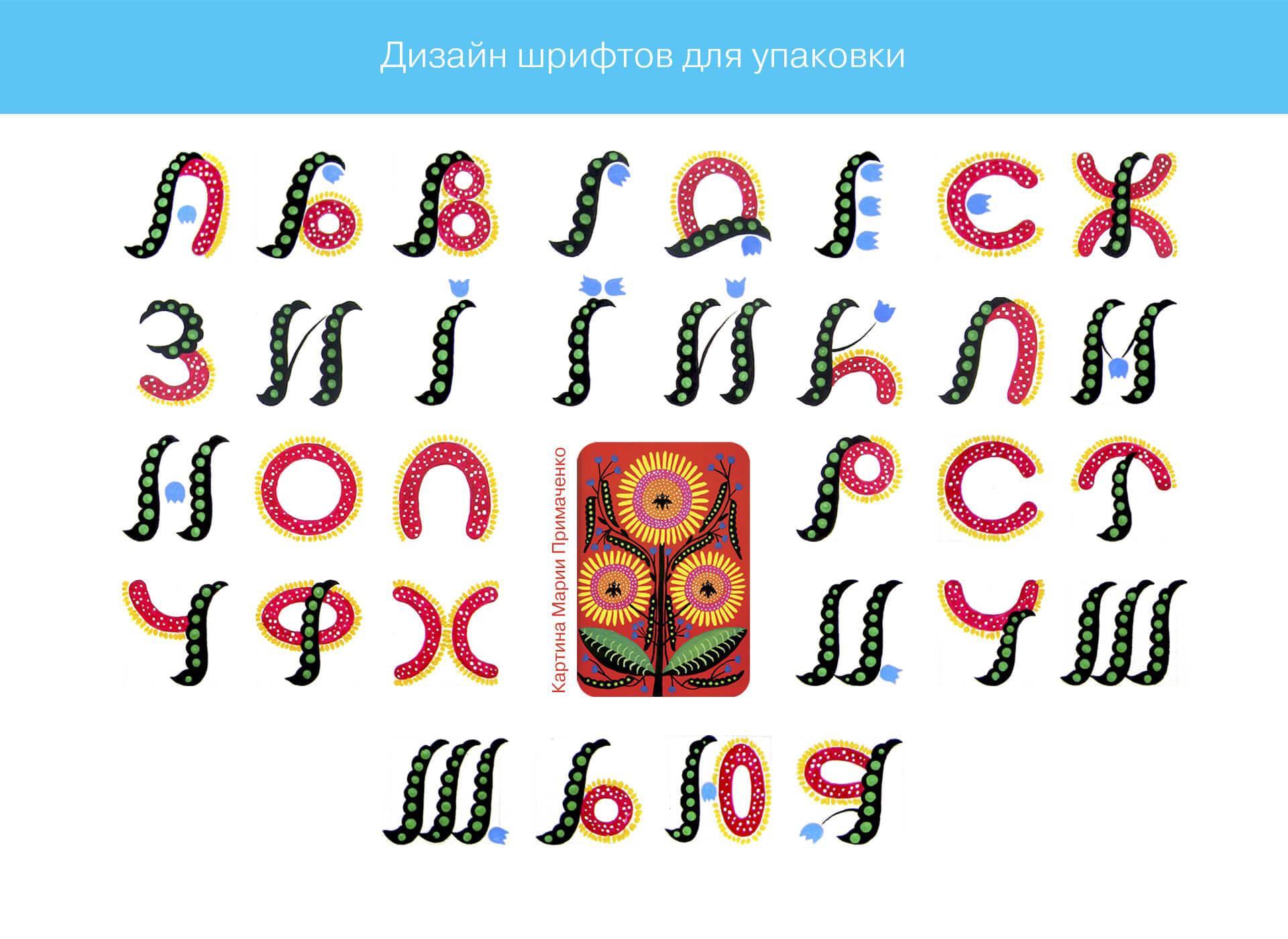 prokochuk_irina_font-design_5