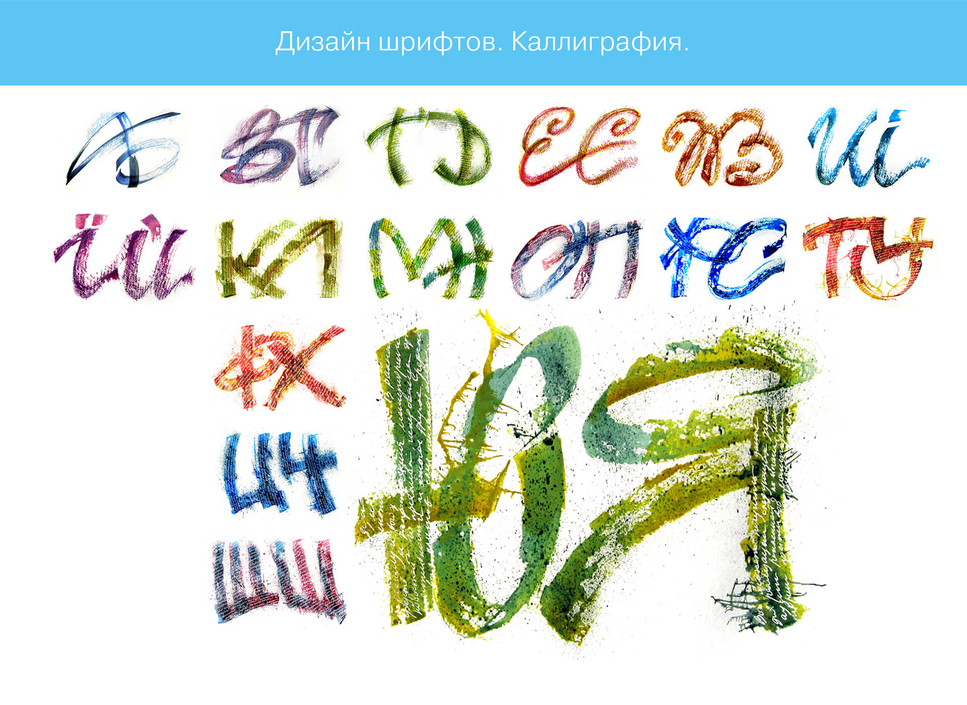prokochuk_irina_font-design_calligraphy_1