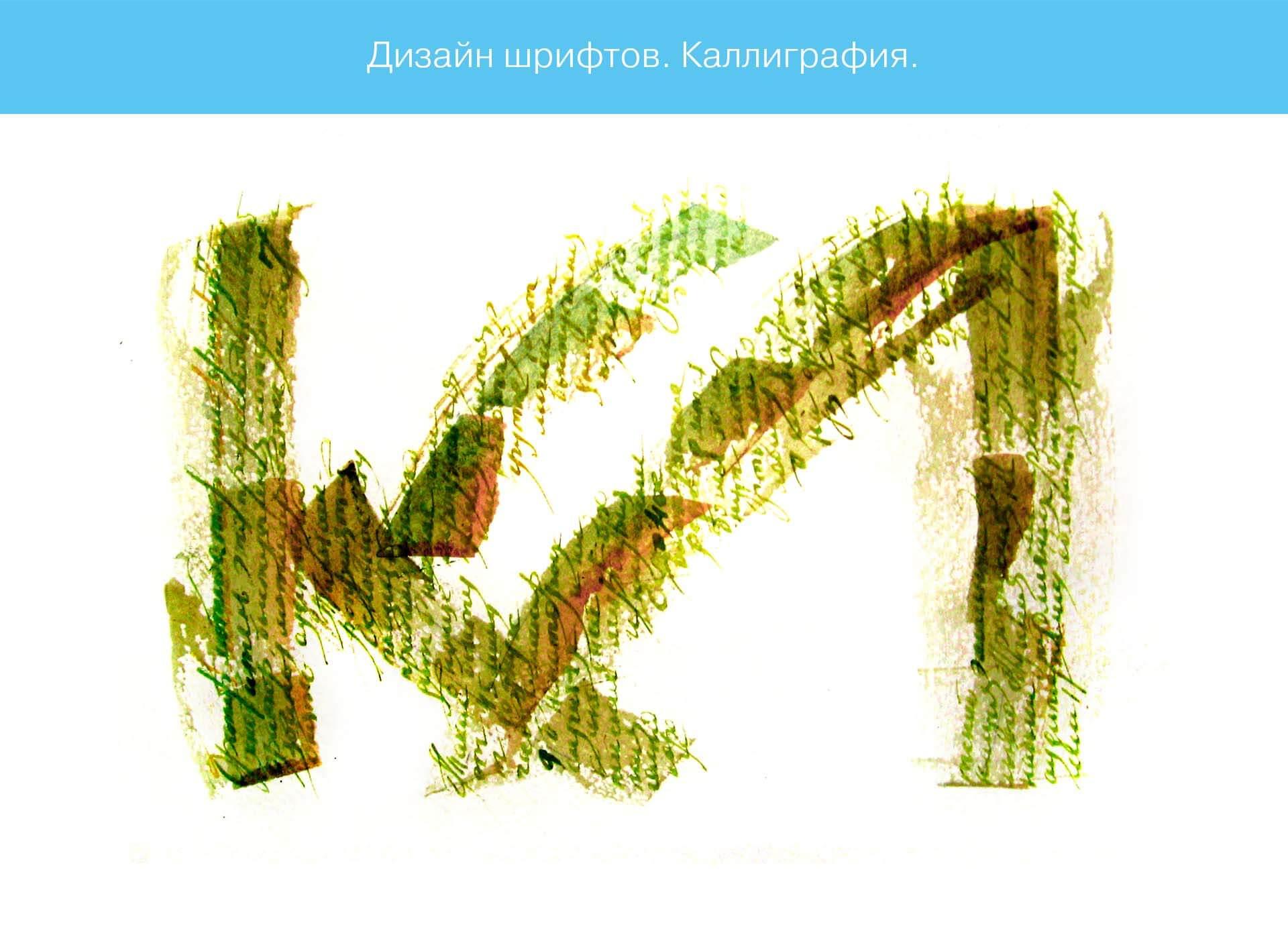 prokochuk_irina_font-design_calligraphy_3