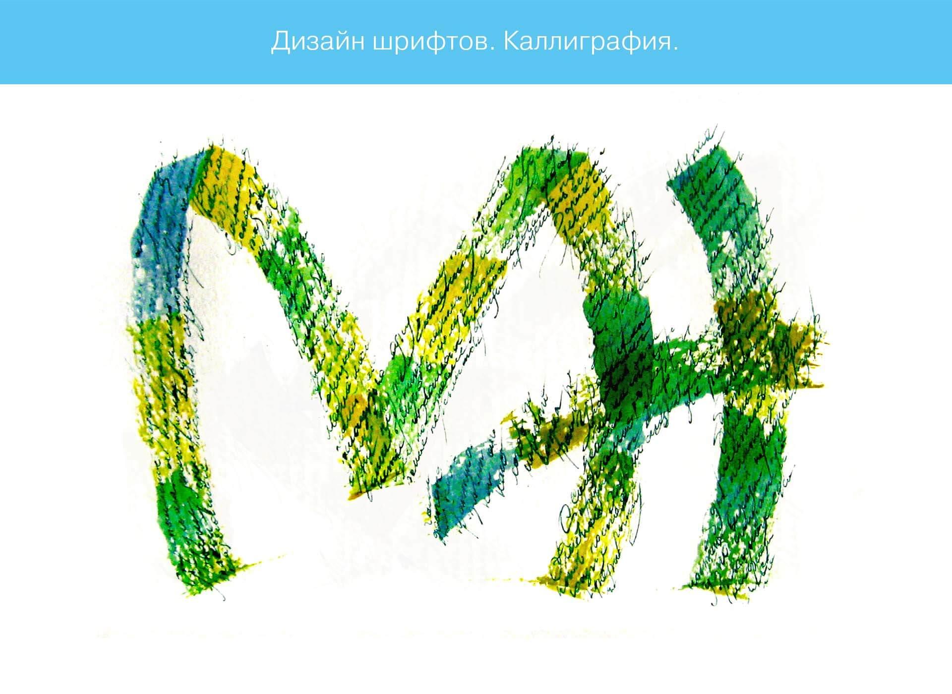 prokochuk_irina_font-design_calligraphy_4