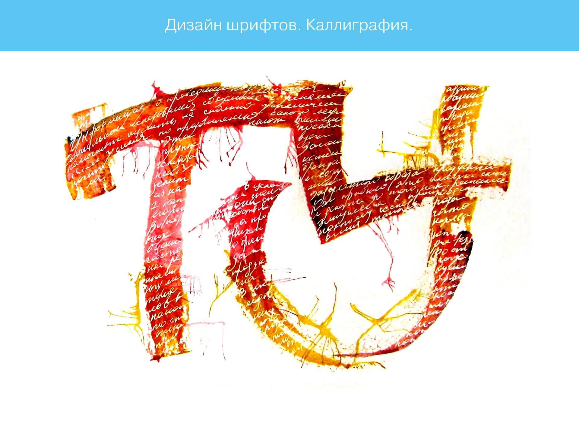 prokochuk_irina_font-design_calligraphy_5