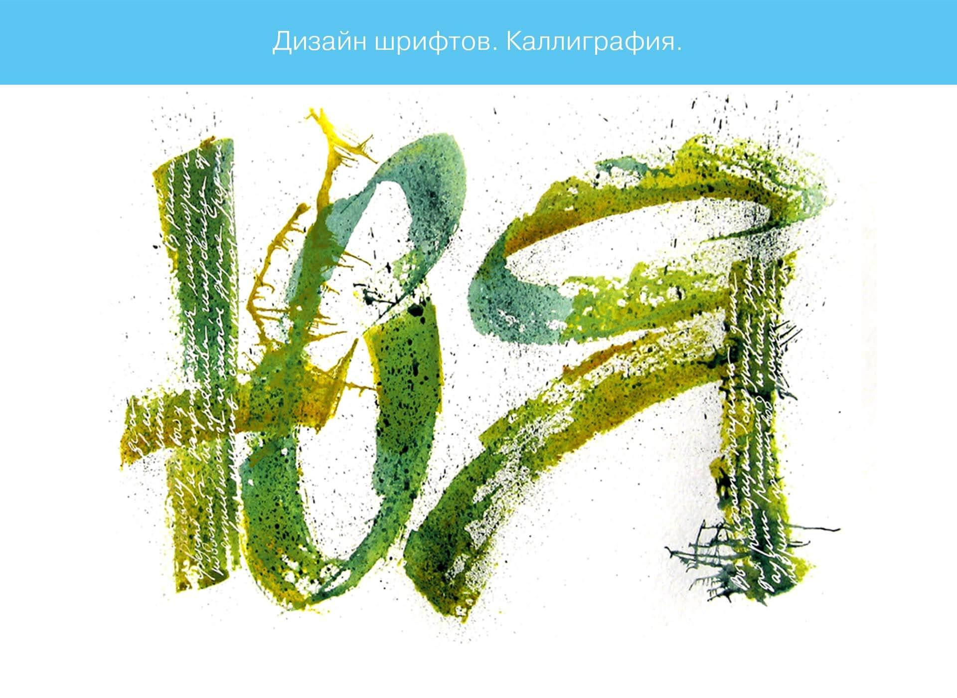 prokochuk_irina_font-design_calligraphy_6