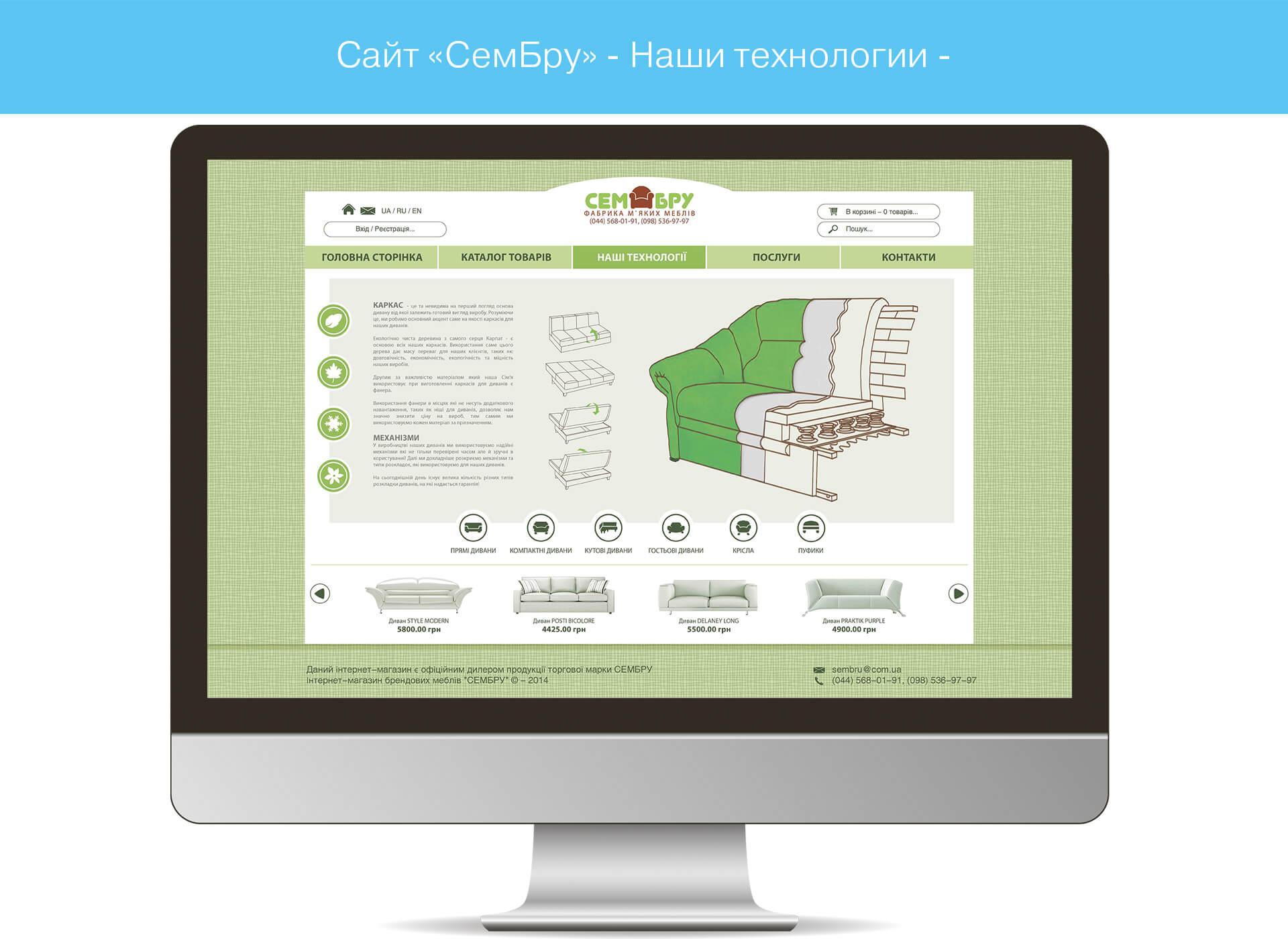 prokochuk_irina_logo_website-design_sembru_6
