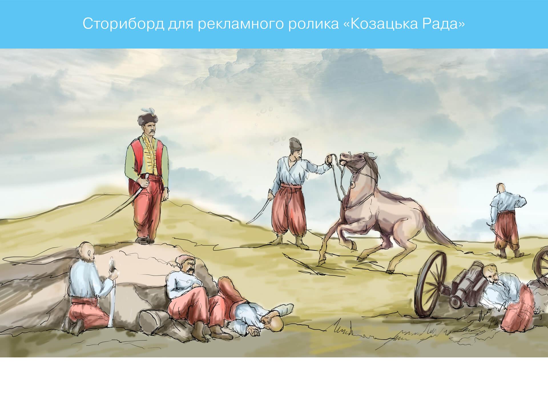 prokochuk_irina_storibord_dlya_reklamnogo_rolika_kozatska_rada_1