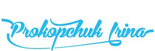 Ирина Прокопчук дизайнер / иллюстратор / художник