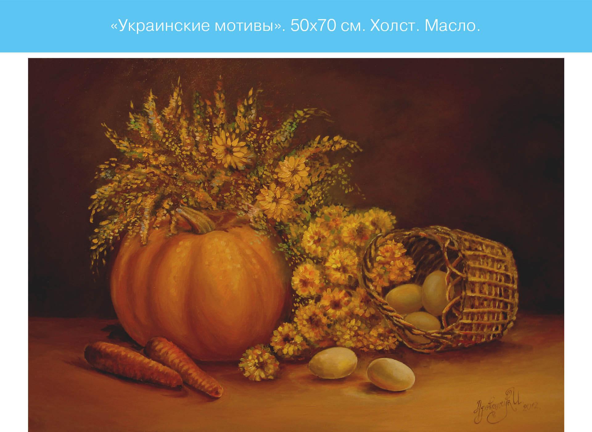 Prokochuk_Irina_picture_ukrainskiye_motivy