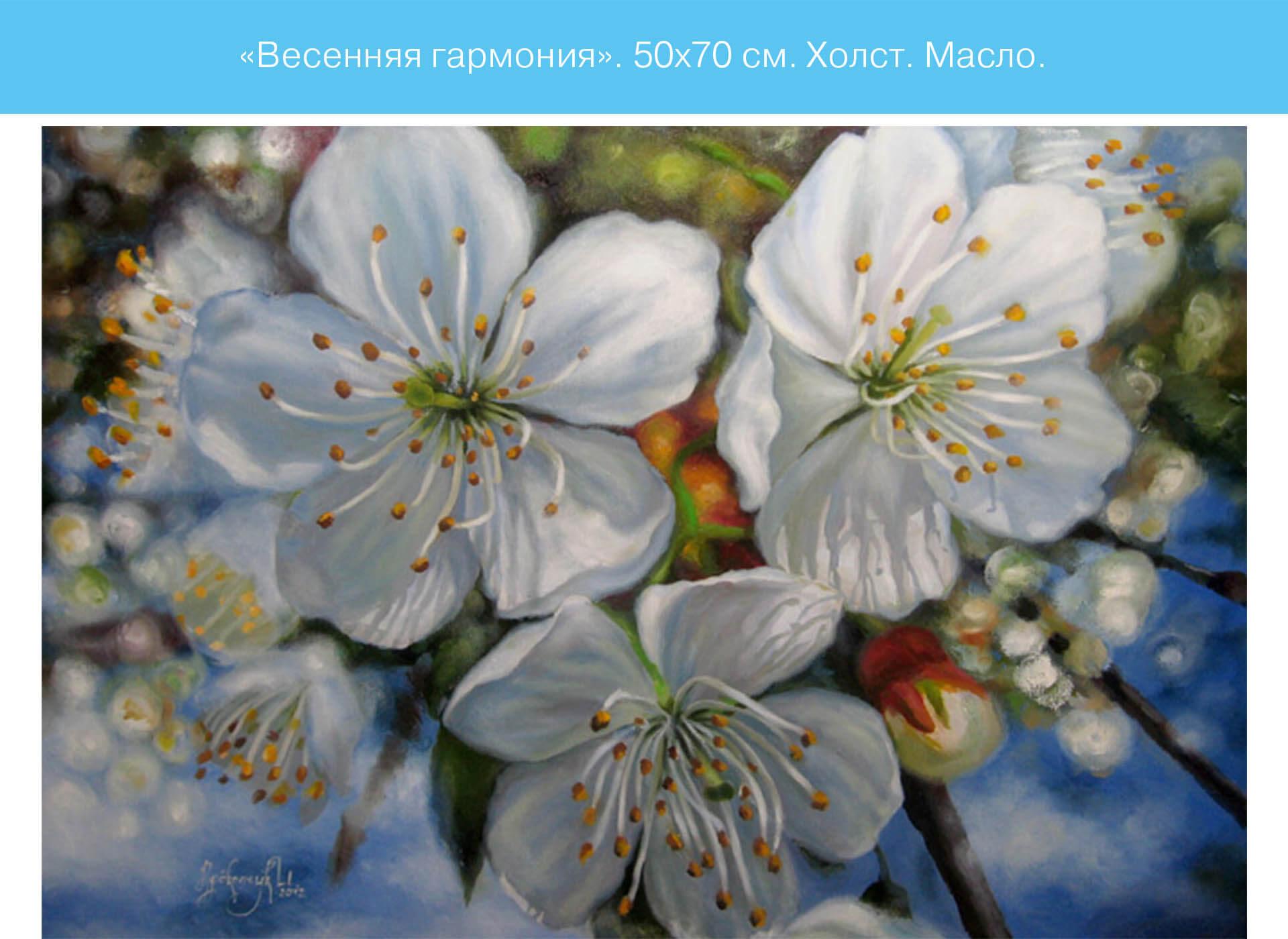 Prokochuk_Irina_picture_vesennyaya garmoniya