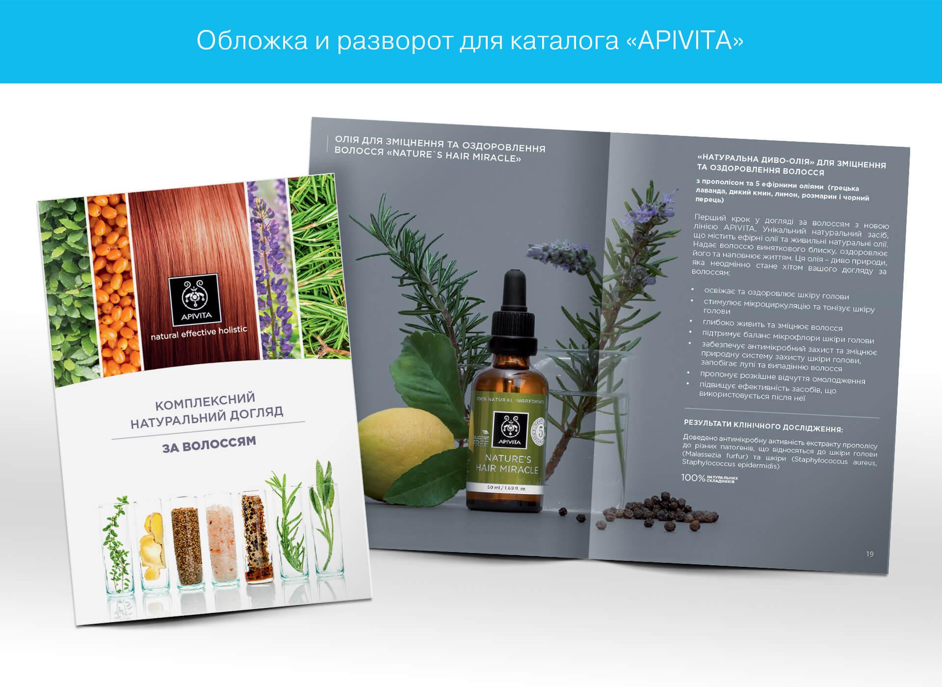Prokochuk_Irina_Apivita_catalog_2_2