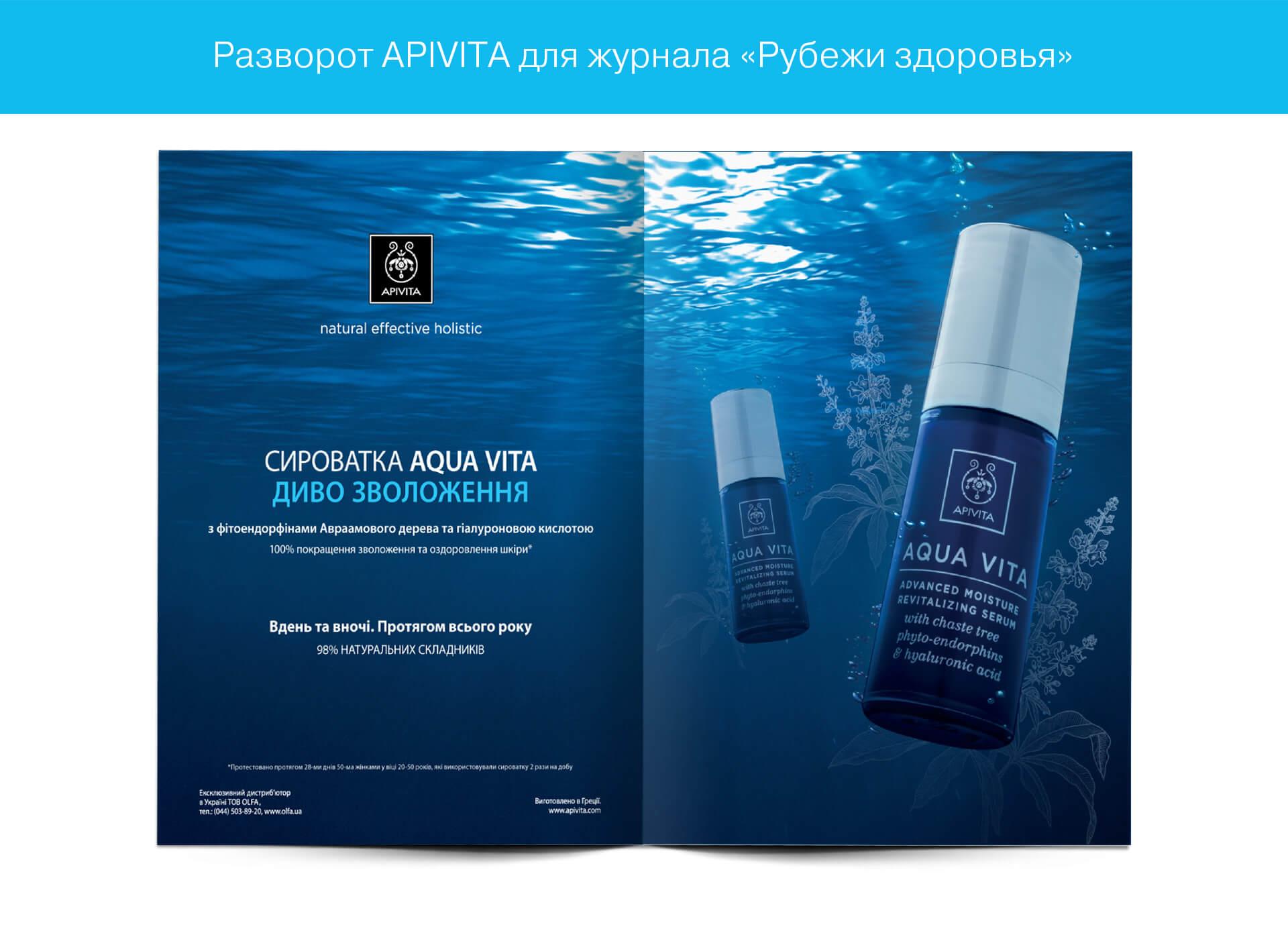 Prokochuk_Irina_Apivita_magazine_RZ_1_1