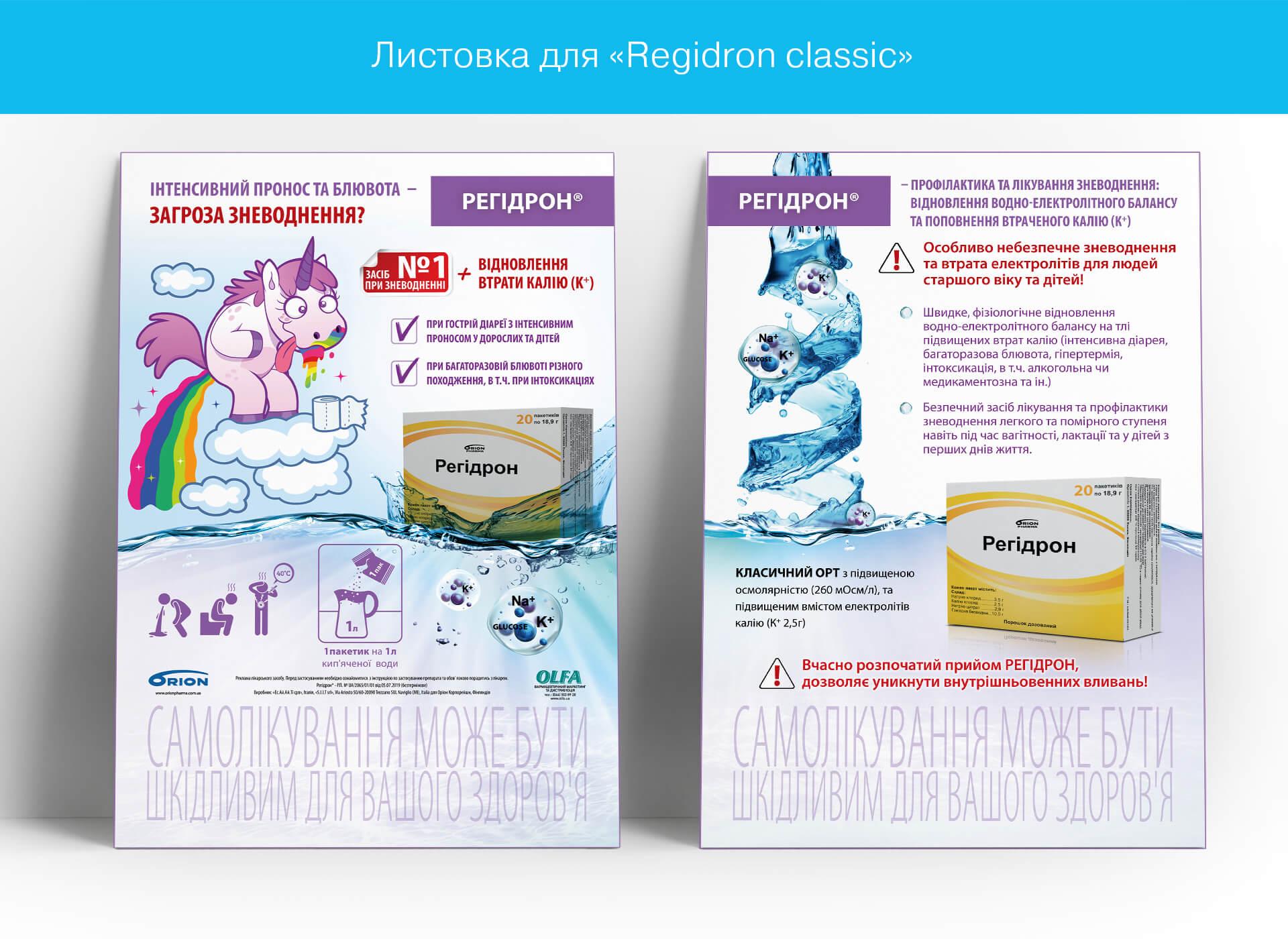 Prokochuk_Irina_Regidron_flyer_A5_1_1