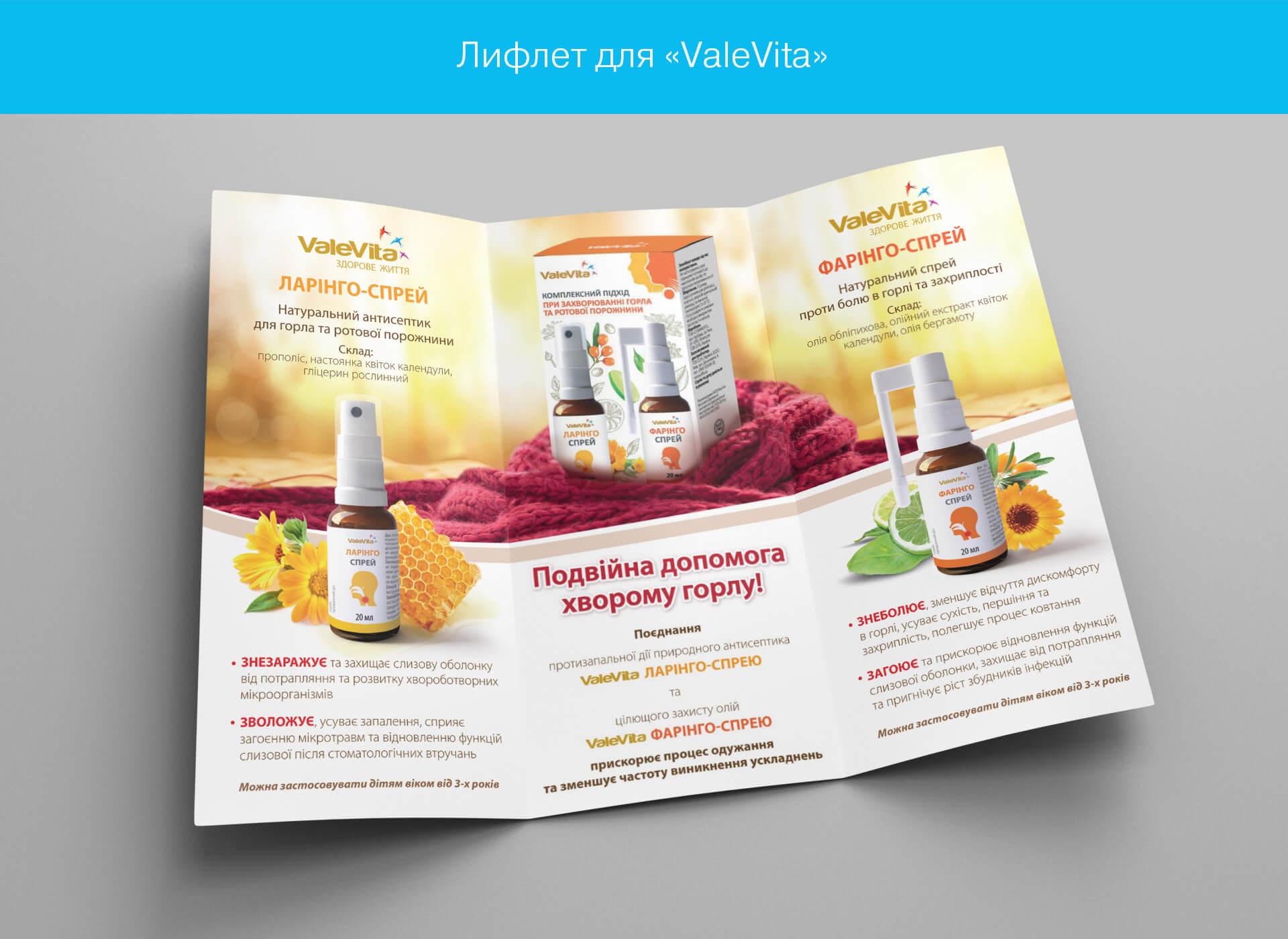 Prokochuk_Irina_ValeVita_Laringo+Faringo_leaflet_1