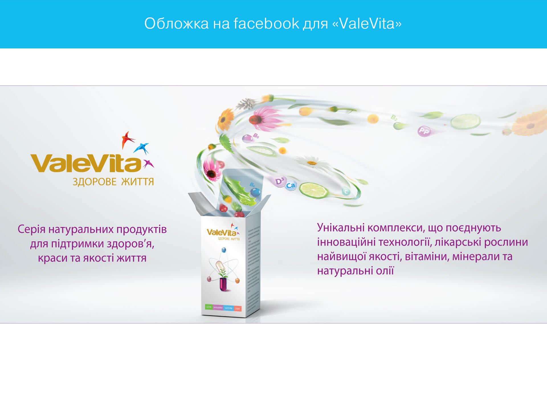 Prokochuk_Irina_ValeVita_cover_facebook_1