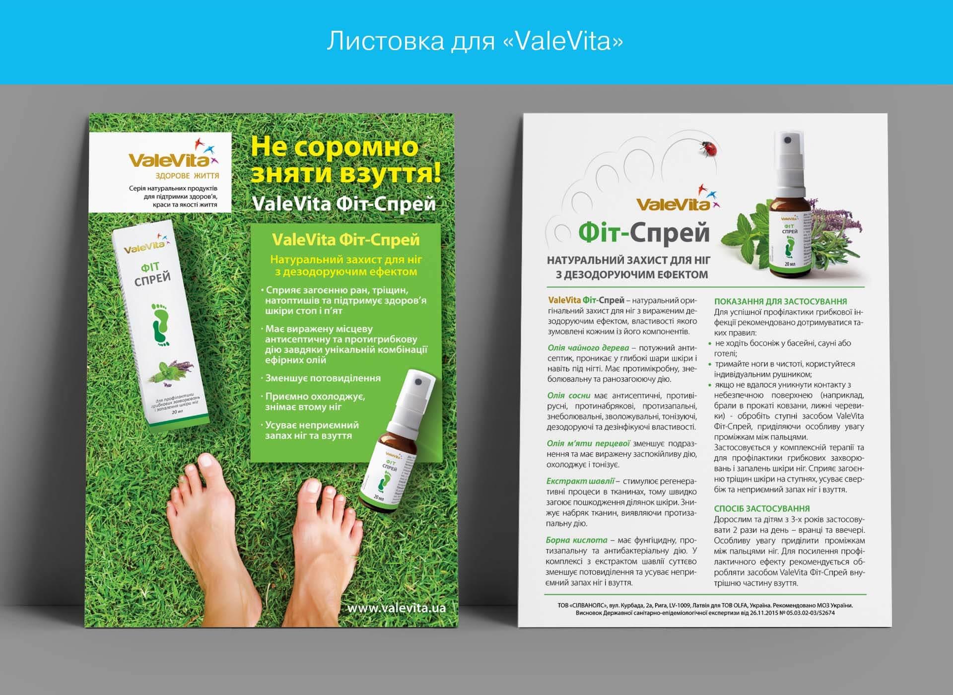 Prokochuk_Irina_ValeVita_flyer_A5_1