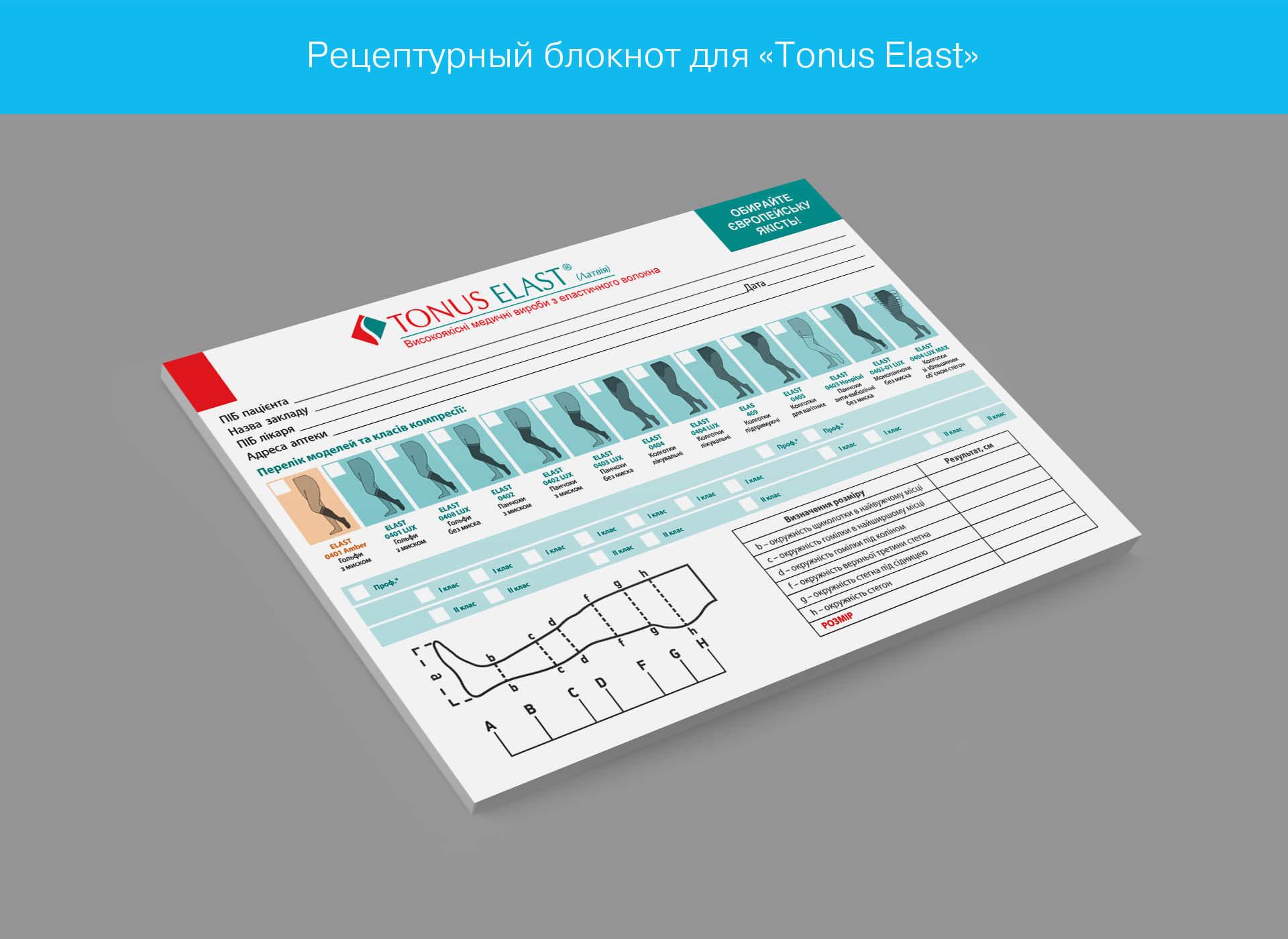 Prokochuk_Irina_tonus_elast_notebook_1